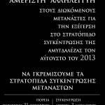 poreia-exegersi_amygdaleza