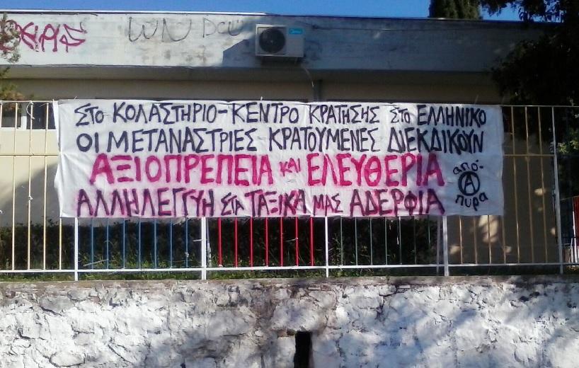 apopyra112015metanastrieselliniko_a