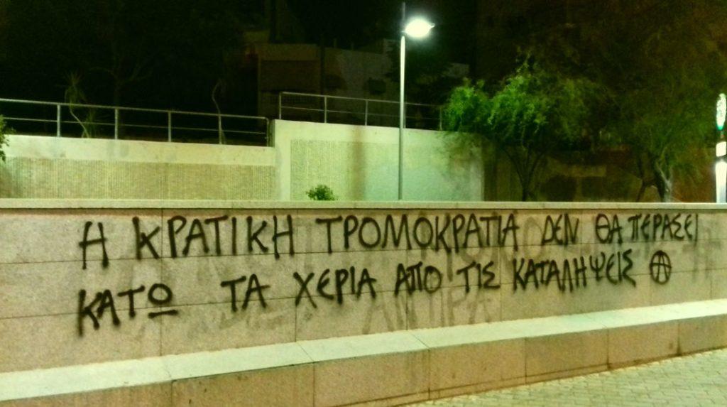 29_07_16_sakana_katalipseis_agios_dimitrios_f