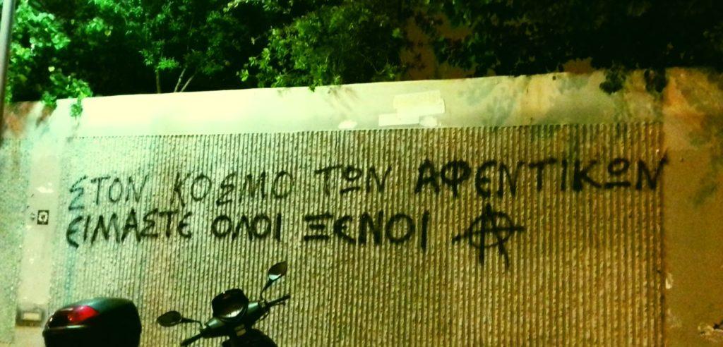 29_07_16_sakana_katalipseis_agios_dimitrios_g